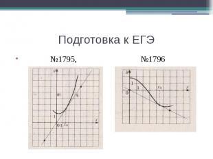 Подготовка к ЕГЭ №1795, №1796