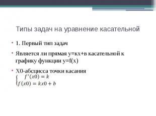 Типы задач на уравнение касательной 1. Первый тип задачЯвляется ли прямая у=кх+в