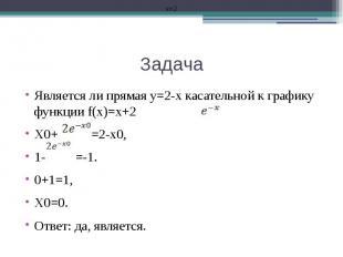 Задача Является ли прямая у=2-х касательной к графику функции f(x)=x+2 X0+ =2-x0
