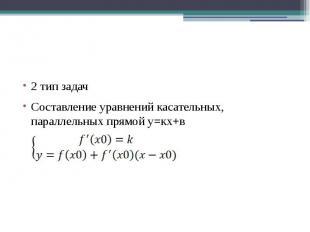 2 тип задачСоставление уравнений касательных, параллельных прямой у=кх+в