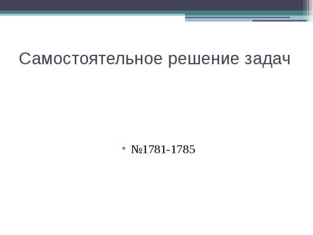 Самостоятельное решение задач№1781-1785