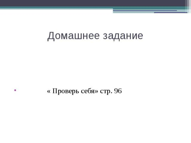 Домашнее задание « Проверь себя» стр. 96