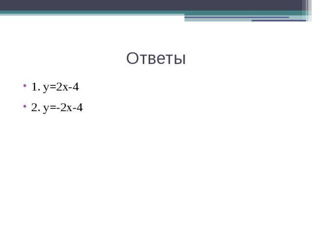 Ответы1. у=2х-42. у=-2х-4