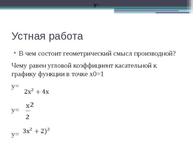 Устная работа В чем состоит геометрический смысл производной?Чему равен угловой коэффициент касательной к графику функции в точке х0=1y=y=y=