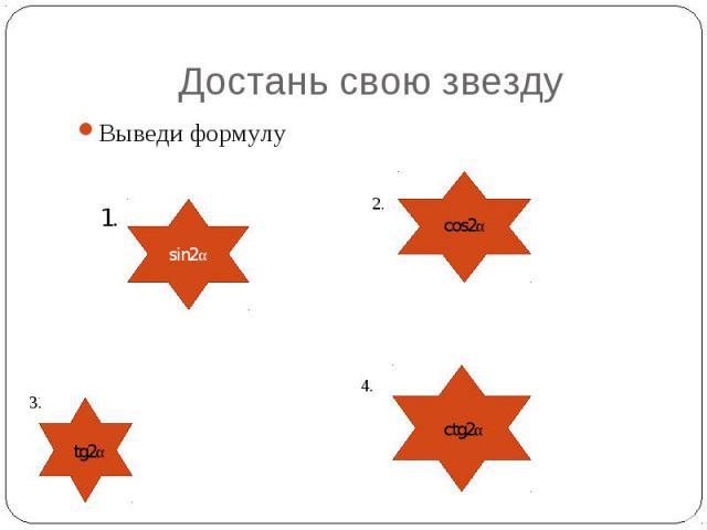 Достань свою звезду Выведи формулу