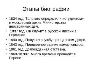 Этапы биографии 1834 год. Толстого определили «студентом» в московский архив Мин