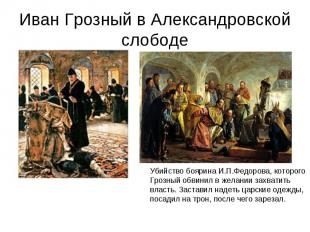 Иван Грозный в Александровской слободе Убийство боярина И.П.Федорова, которогоГр