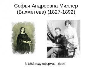 Софья Андреевна Миллер (Бахметева) (1827-1892)