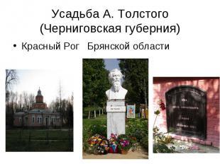 Усадьба А. Толстого (Черниговская губерния)Красный Рог Брянской области