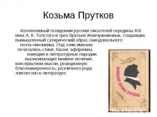 Козьма Прутков Коллективный псевдоним русских писателей середины XIX века А. К.