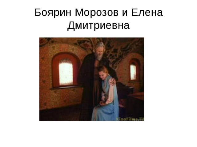 Боярин Морозов и Елена Дмитриевна
