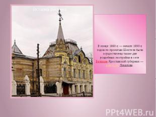 В конце 1880-х— начале 1890-х годов по проектам Шехтеля были осуществлены также