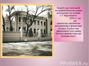 Первой самостоятельной постройкой Шехтеля в новом десятилетии стал особняк З.Г.