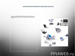 Основные требования к информационным образовательным технологиям  Всестороннее
