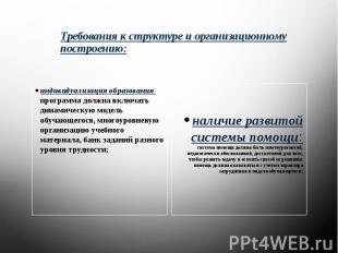 Требования к структуре и организационному построению: индивидуализация образован