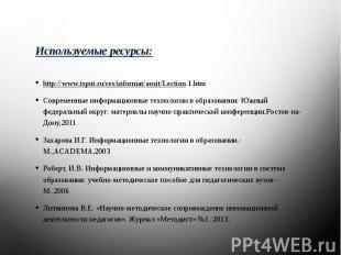 http://www.tsput.ru/res/informat/aosit/Lection 1.htmCовременные информационные т