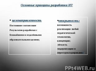 Основные принципы разработки ИТ целенаправленностьПостоянное соотнесениеРезульта