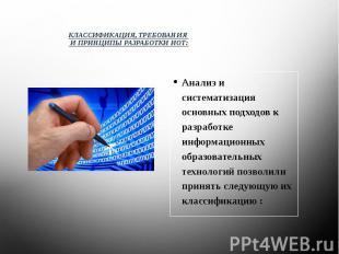 КЛАССИФИКАЦИЯ, ТРЕБОВАНИЯ И ПРИНЦИПЫ РАЗРАБОТКИ ИОТ: Анализ и систематизация осн