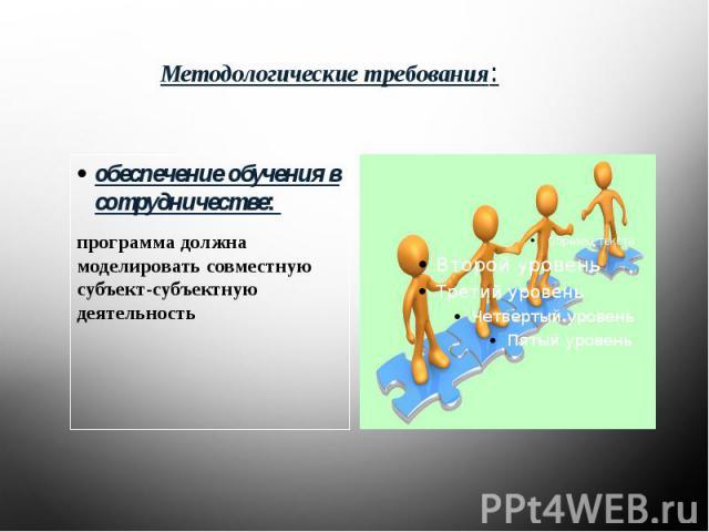 обеспечение обучения в сотрудничестве: программа должна моделировать совместную субъект-субъектную деятельность