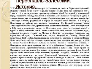 Переславль-Залесский. История. У Плещеева озера, в ста километрах от Москвы раск