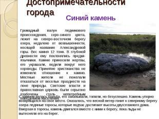 Достопримечательности города Громадный валун ледникового происхождения, серо-син