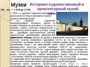 Историко-художественный и архитектурный музей-заповедник В его собрании - уникал