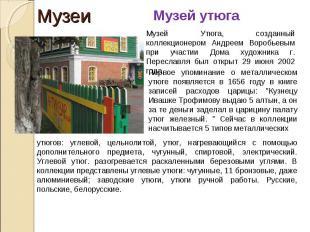 Музей утюга Музей Утюга, созданный коллекционером Андреем Воробьевым при участии