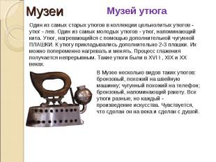 Музей утюга Один из самых старых утюгов в коллекции цельнолитых утюгов - утюг -