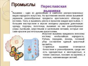 Переславская вышивка Вышивка - один из древнейших и наиболее распространенных ви