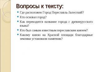 Где расположен Город Переславль-Залесский?Кто основал город?Как переводится назв