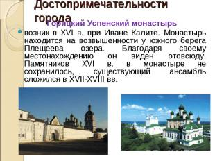 Горицкий Успенский монастырьвозник в XVI в. при Иване Калите. Монастырь находитс