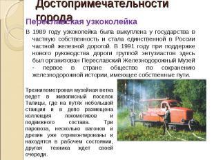 Достопримечательности города Переславская узкоколейкаВ 1989 году узкоколейка был