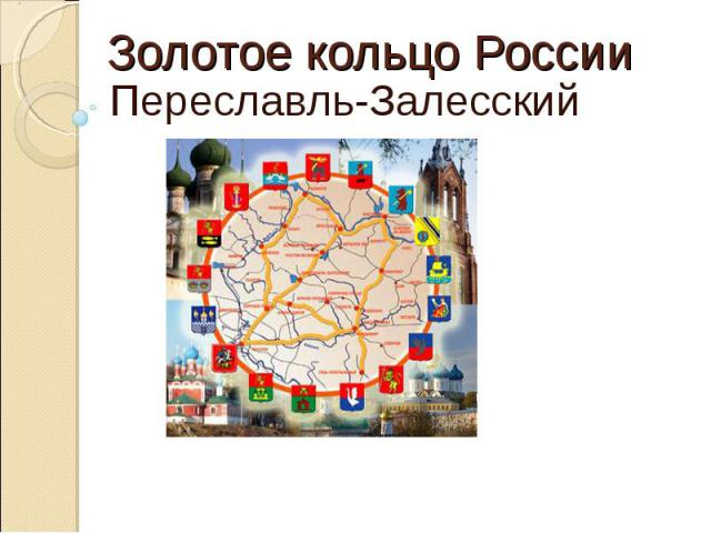 Золотое кольцо России. Переславль-Залесский