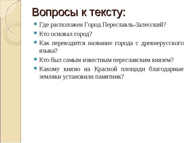 Где расположен Город Переславль-Залесский?Кто основал город?Как переводится название города с древнерусского языка?Кто был самым известным переславским князем?Какому князю на Красной площади благодарные земляки установили памятник?