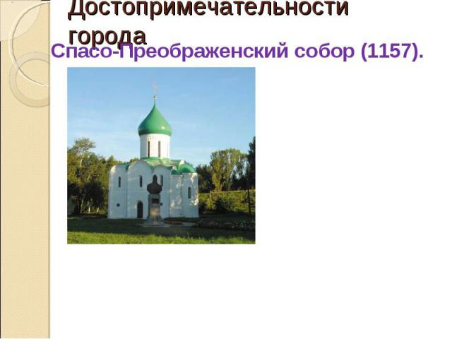 Достопримечательности города Спасо-Преображенский собор (1157).