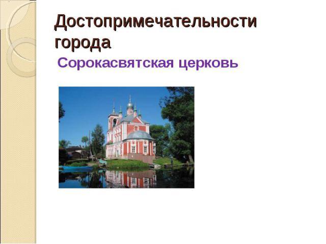 Сорокасвятская церковьСорокасвятская церковь