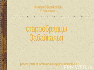 Старообрядцы Забайкалья Мухоршибирский районс Никольское работа учителя математи