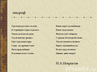 эпиграф Горсточку русских сослалиВ старинную глушь за раскол,Землю да волю им да