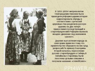 В 1653-1655гг митрополитом Новгородским Никоном была проведена реформа церкви,ко