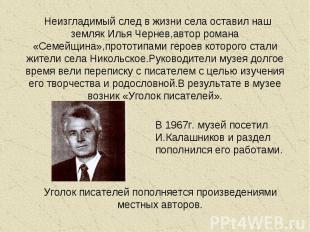 Неизгладимый след в жизни села оставил наш земляк Илья Чернев,автор романа «Семе