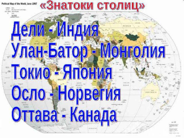 Дели - ИндияУлан-Батор - МонголияТокио - ЯпонияОсло - НорвегияОттава - Канада