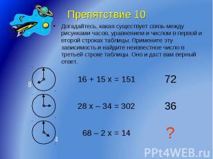 Препятствие 10 Догадайтесь, какая существует связь между рисунками часов, уравне