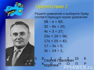 Препятствие 2 Решите уравнения и выберите букву,соответствующую корню уравнения: