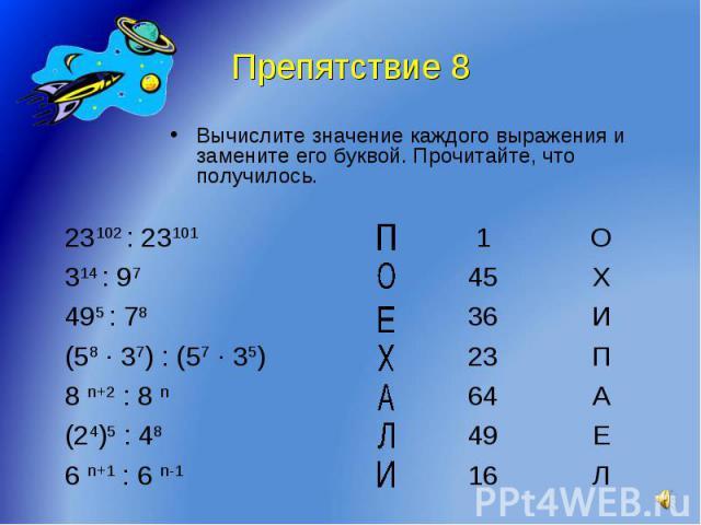 Препятствие 8 Вычислите значение каждого выражения и замените его буквой. Прочитайте, что получилось.