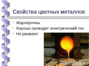 Свойства цветных металловЖаропрочныХорошо проводят электрический токНе ржавеют