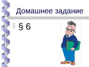 Домашнее задание§ 6