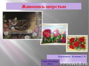 Живопись шерстью Подготовила: Белешина С.Н. Санкт-Петербург2013г.