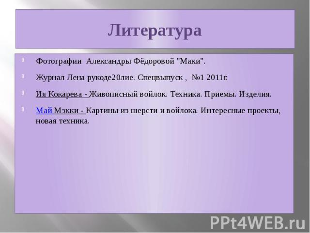Литература Фотографии Александры Фёдоровой
