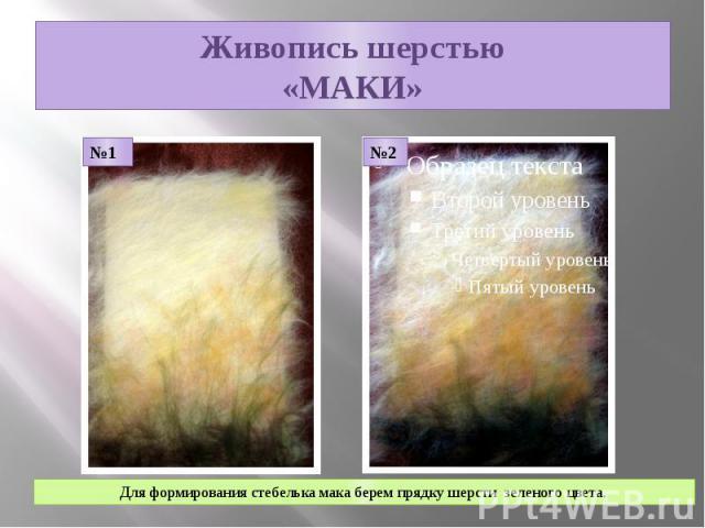Живопись шерстью«МАКИ» Для формирования стебелька мака берем прядку шерсти зеленого цвета.