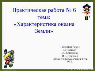 Практическая работа № 6 тема: «Характеристика океана Земли» География 7классПо у